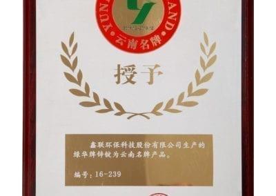 """知名商标:鑫联""""绿华""""锌锭"""