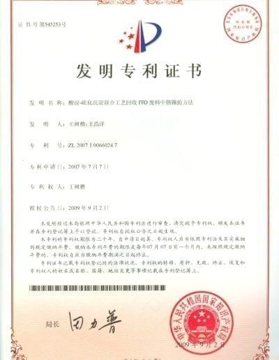 Patent No.1