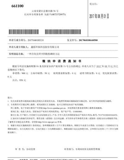 Patent No.10