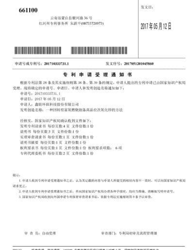 Patent No.11