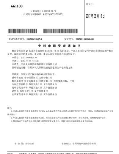 Patent No.12
