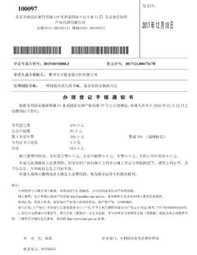 Patent No.14