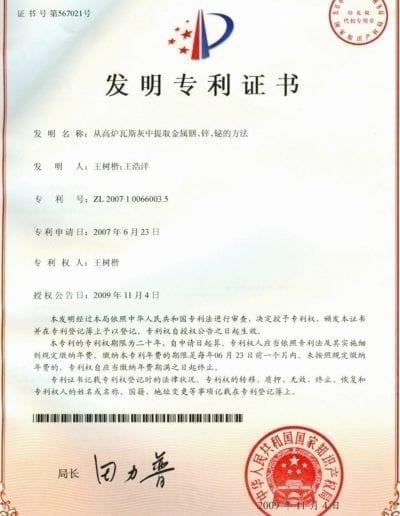 Patent No.2