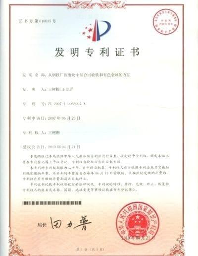 Patent No.3