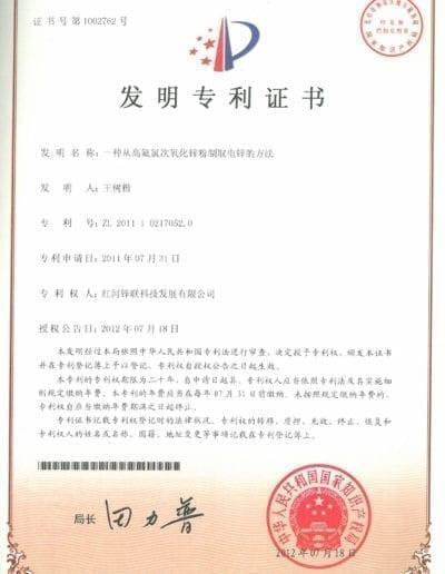 Patent No.5