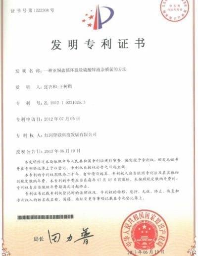 Patent No.6