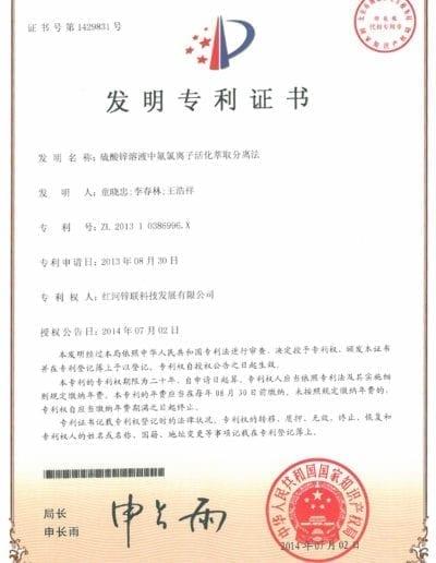 Patent No.7