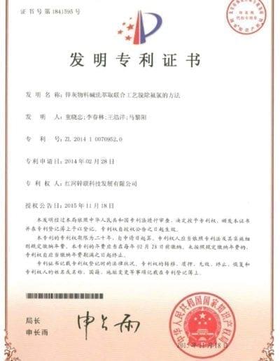 Patent No.8