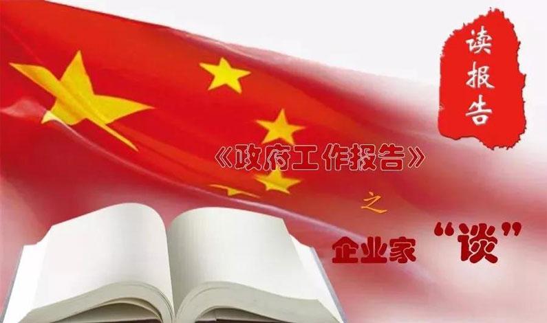 """新华网:《政府工作报告》之企业家""""谈""""——环保篇"""