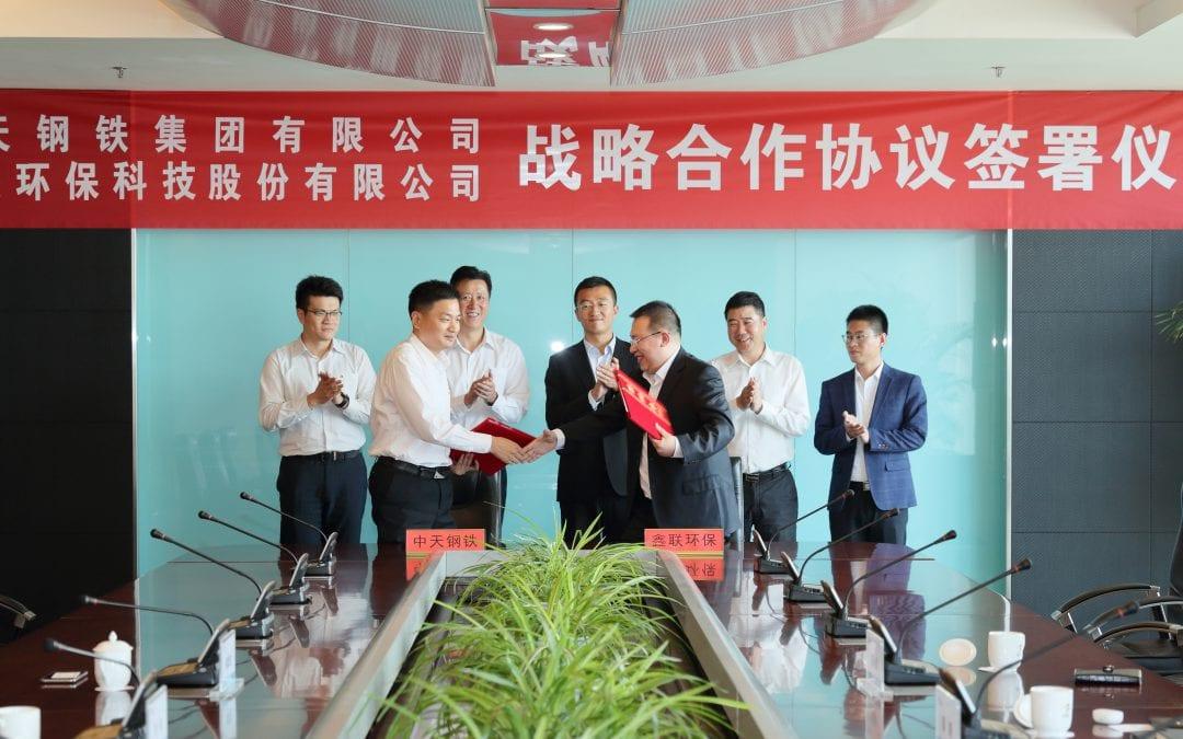 促进钢铁行业绿色发展 中天钢铁和鑫联环保签订战略合作协议