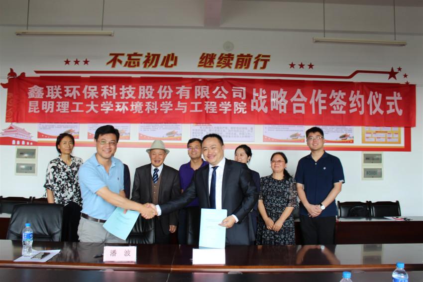 鑫联环保和昆明理工大学环境科学与工程学院签署战略合作协议