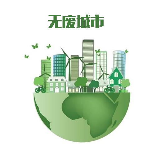 """云南日报报道:鑫联环保新技术入选国家""""无废城市""""建设试点先进适用技术"""