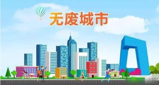 """鑫联环保新技术入选""""无废城市""""建设试点先进适用技术"""