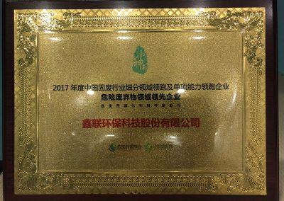 2017年度中国固废行业细分领域领跑及单项能力领跑企业