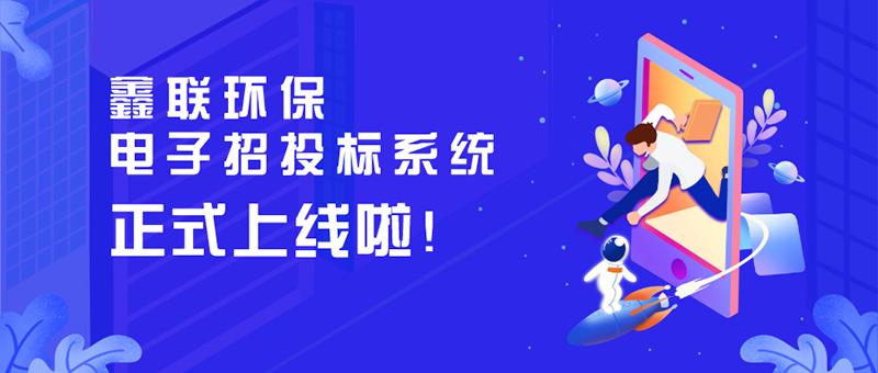 鑫联环保电子招投标系统正式上线运营