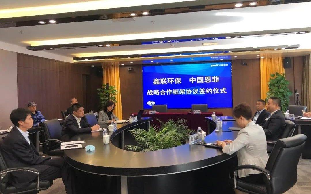 鑫联环保携手中国恩菲,聚合头部力量助推制造业内循环
