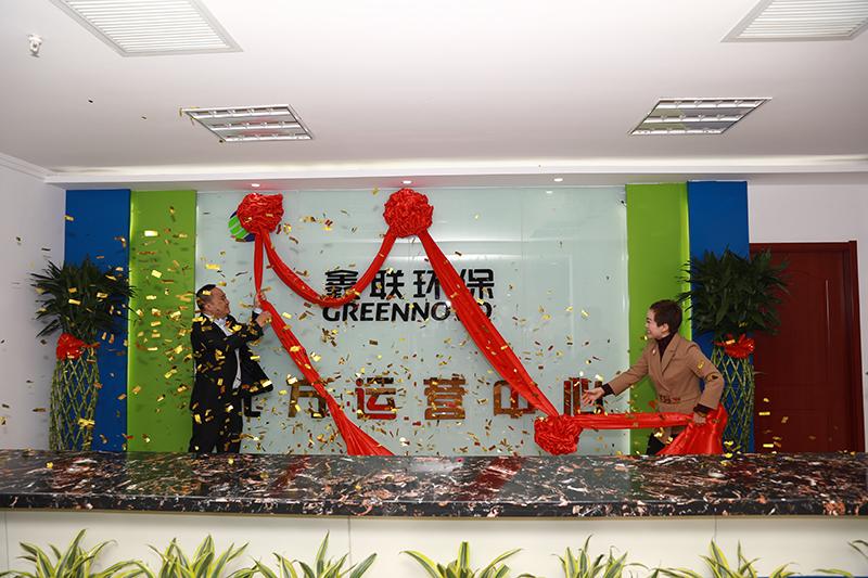 鑫联环保北方运营中心在石家庄举行揭牌仪式