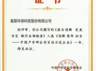 中国产学研合作百佳示范企业