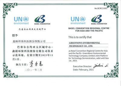 巴塞尔公约亚太区域中心鑫联环保技术示范基地