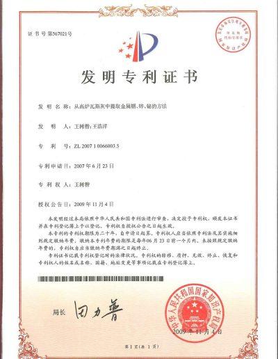 从高炉瓦斯灰中提取金属铟、锌、铋的方法专利证书